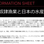 INFORMATION SHEET: 奴隷漁業と日本の水産消費